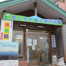 富士見町観光案内所