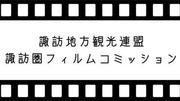 諏訪フィルムコミッション