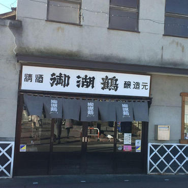 蔵人の熱い想いが伝わる21世紀の酒蔵 <br>菱友醸造株式会社