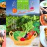 富士見町のグルメを満喫!「信州富士見町 高原野菜グルメサミット」