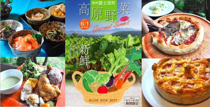 富士見町のグルメを満喫!<br>「信州富士見町 高原野菜グルメサミット」