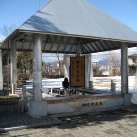 神宮寺足湯