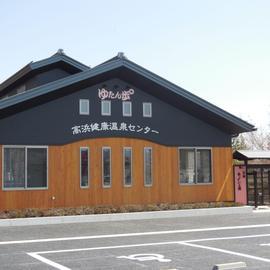 高浜健康温泉センター ゆたん歩゜(ゆたんぽ) Takahama Health Center of Hot Spring