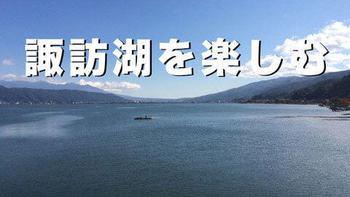 諏訪湖を楽しむ