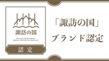 「諏訪の国」ブランド認定
