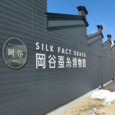 シルクの世界を五感で体験! <br>岡谷蚕糸博物館(シルクファクトおかや)