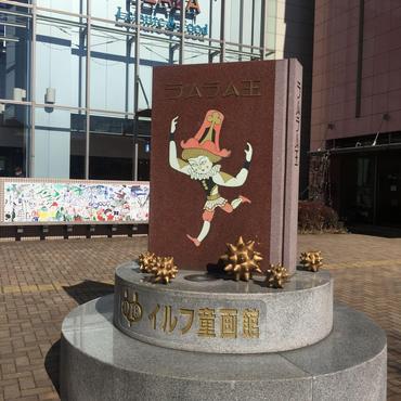 武井武雄のユニークな絵の世界を満喫 <br>岡谷市 日本童画美術館(イルフ童画館)
